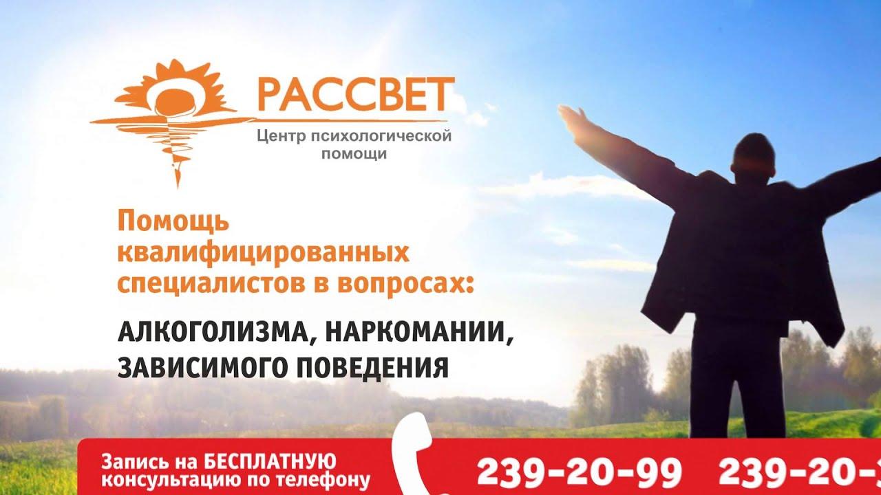 Лечения от алкоголизма и наркомании в новосибирске