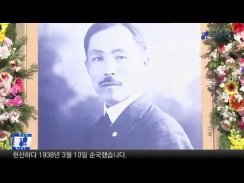 도산 안창호 선생 순국 추모기