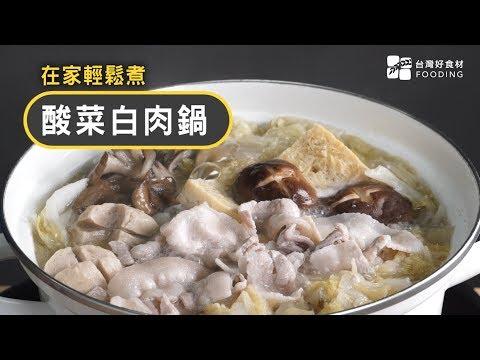 【冬日鍋物】在家煮酸菜白肉鍋!湯頭甘甜,開胃又暖心!Meat With Pickled Cabba