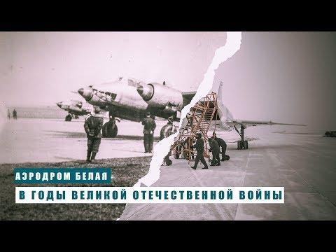 Аэродром Белая в годы Великой Отечественной войны