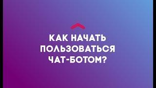 """Как начать пользоваться // Чат-Бот """"Восточный банк"""""""