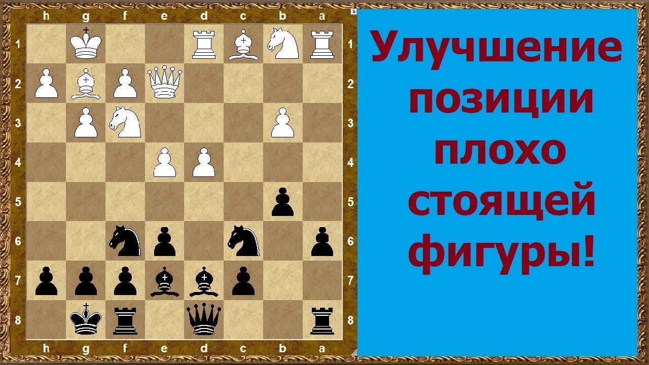 Шахматы обучение. Улучшение позиции плохо стоящей фигуры!