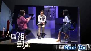 Repeat youtube video 人間相對論 第三集 韓良露 × 汪麗琴