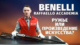 Ружье Benelli Raffaello Accademia - один из тысячи | Обзор редкого ружья
