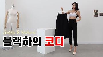 검정 하의로 9가지 봄데일리룩 코디 완성하기 직장인 룩북 (feat. 2,3만원대 가성비하의)