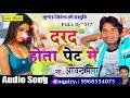 दर्द होता पेट में    Dard Hota Pet Me    Latest Bhojpuri Song 2017    अरविन्द सागर