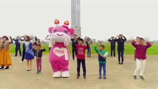 【メルギューくんも踊る】小矢部市PR動画(ダンス編)小矢部で見つけましょう【みんなで踊るメル】