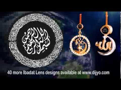 World's Smallest Allah's Name Pendant