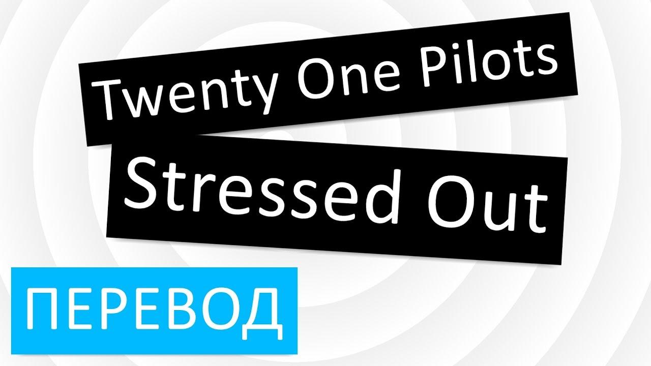 перевод песни Twenty One Pilots - Stressed Out текст слова