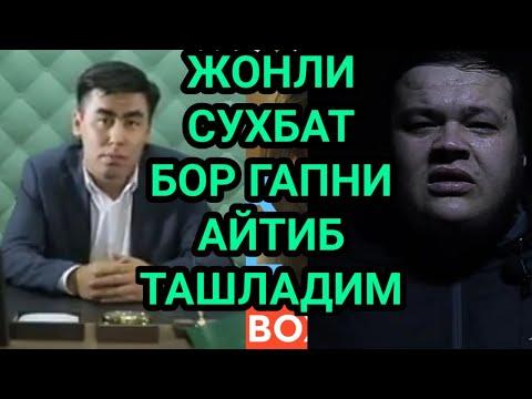 25 МИЛЛИОН БИЛАН ЖОНЛИ СУХБАТ