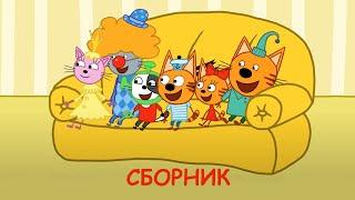 Три Кота | Сборник серий про друзей | Мультфильмы для детей