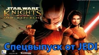 Star Wars Knights of the old republic. Спецвыпуск от JEDI.
