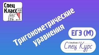 СпецКурс ЕГЭ (М). Задание 13.1. Тригонометрические уравнения  - bezbotvy