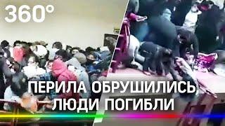 Не выдержали перила студенты в Боливии упали с пятого этажа и погибли