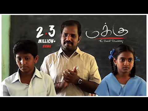 MAKKU - Award Winning Tamil Short Flim