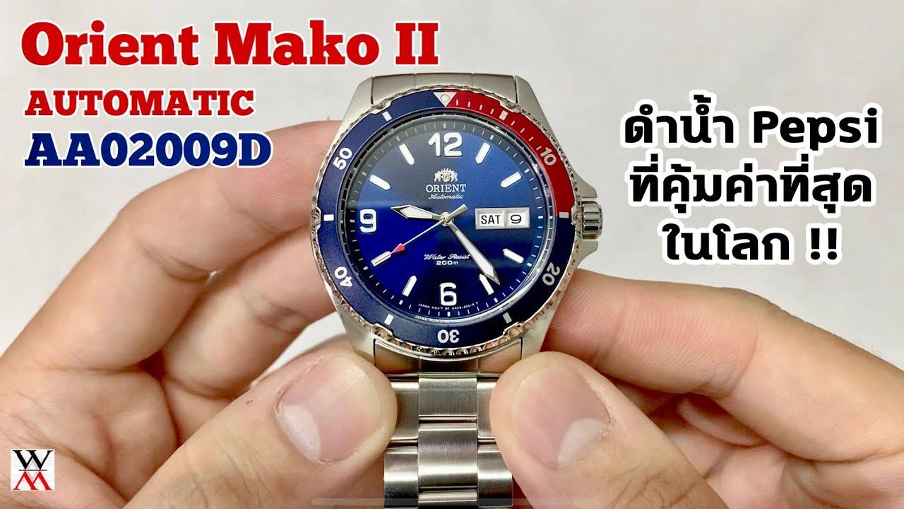 ดำน้ำ Pepsi ที่คุ้มค่าที่สุด Orient Mako II AA02009D - Wimol Tapae
