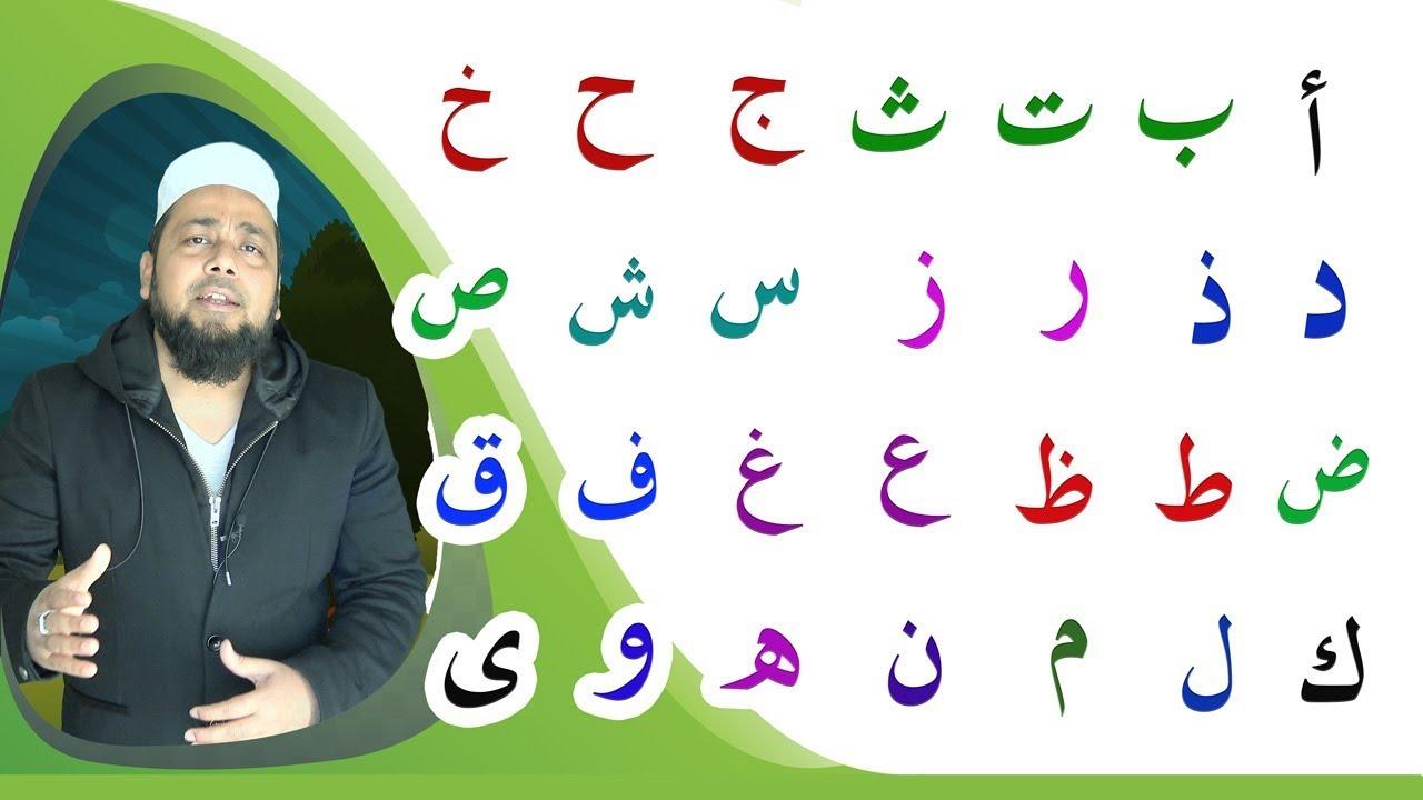 Arabic alphabets song for kids ¦ تعليم الحروف الهجائية ... Letter R Wallpaper