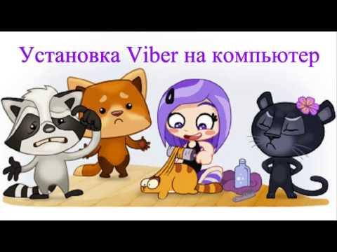 Viber на компьютер без смартфона