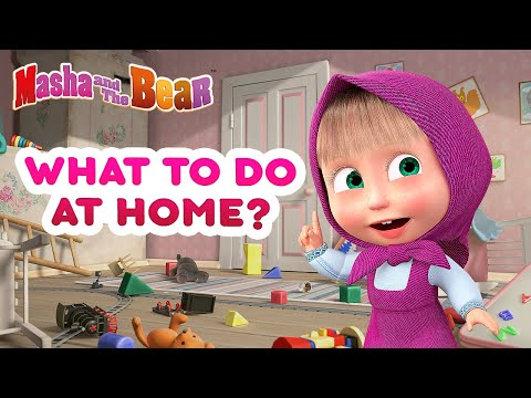 Masha And The Bear - 🏠 What To Do At Home? #allinthefamily 🎈👨‍👩‍👧
