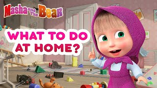 Masha and the Bear - 🏠 What to do at home? #allinthefamily 🎈👨👩👧