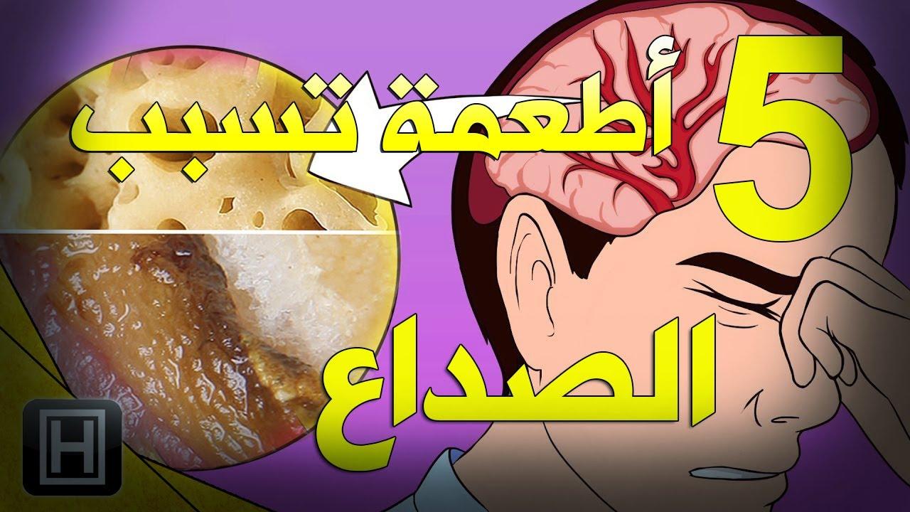 أطعمة تسبب صداع الرأس والشقيقة عليك تجنبها