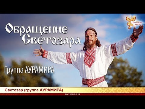 Обращение Светозара. Алексей Орлов и Светозаръ