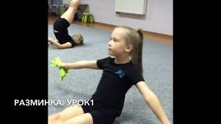 Stroinoff. Video lessons. Художественная гимнастика. Разминка 1.(Видео уроки по художественной гимнастике для девочек 5-7 лет., 2015-09-13T18:09:14.000Z)
