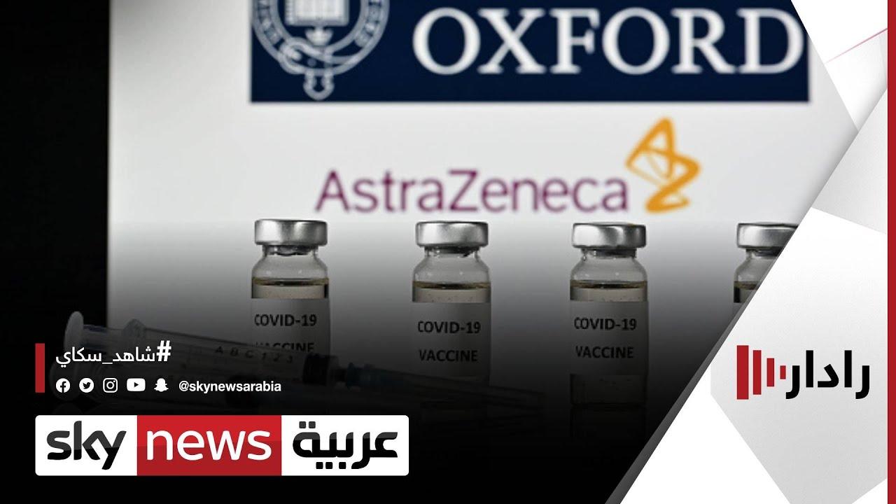 صورة فيديو : فيروس كورونا | ترامب يعلن تسليم اللقاح الأسبوع المقبل وبريطانيا تطلب تقييم لقاح أكسفورد | #رادار