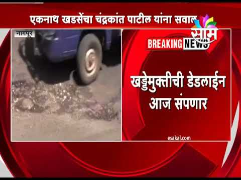 Maharashtra Pothole free deadline to expire today