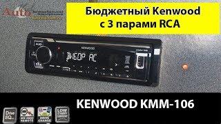 обзор новинки - автомагнитола Kenwood KMM-106 с 3 парами RCA