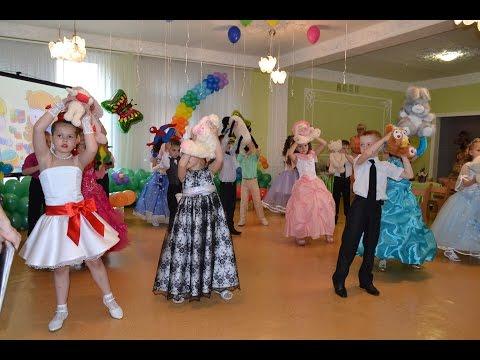 Танец с игрушками. Выпускной бал в детском саду.
