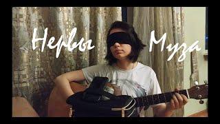 Нервы - Муза ( Cover by Advinke )