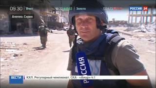 Военные Сирии начали разминирование Алеппо