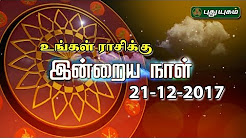 Today astrology இன்றைய ராசி பலன் 21-12-2017 Today astrology in Tamil Show Online