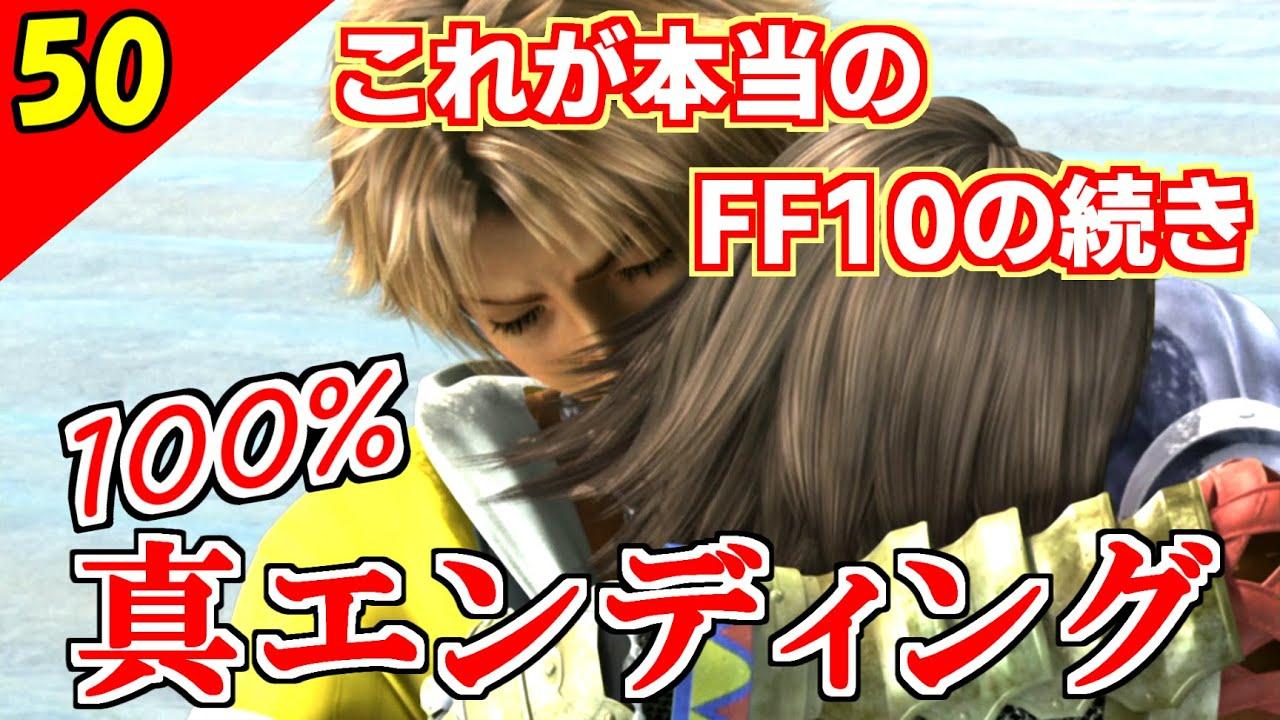 【FF10-2 HD 真エンディング】これが本当のFF10の続き【2周目 実況】Part50