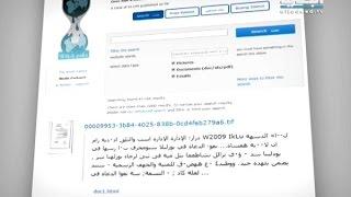 ويكيليكس يكشف عن وثائق تتضمّن مراسلات بين سياسيين وإعلاميين والخارجية السعودية – راشيل كرم    20-6-2015