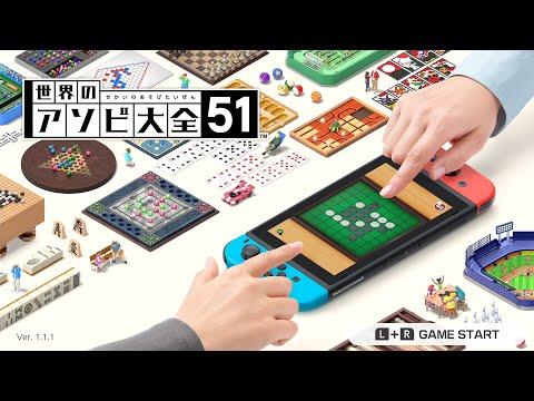 世界中の遊びが詰まったゲーム『 世界のアソビ大全51 』が最高に面白い