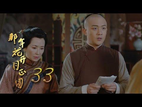 那年花開月正圓 | Nothing Gold Can Stay 33【未刪減版】(孫儷、陳曉、何潤東等主演)