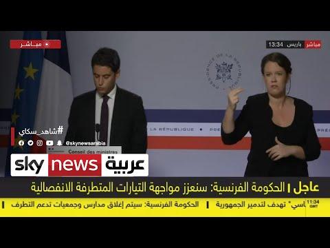 الحكومة الفرنسية: قوى الإسلام السياسي تهدف لتدمير الجمهورية وسيتم إغلاق مدارس وجمعيات تدعم التطرق