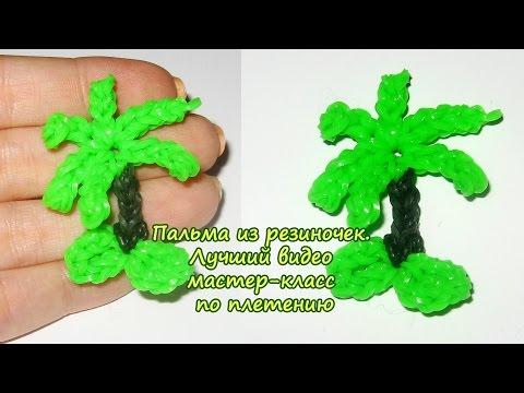 Фигурки из резиночек. Тропическая пальма. Видео мастер-класс