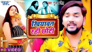 खियावत रही छोटी #Gunjan_Singh का सबसे धमाकेदार #Video_Song_2020 I Bhojpuri New Song 2020