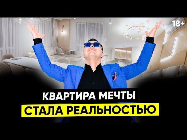 Дизайн интерьера квартиры Азата Валеева / Рум тур готового ремонта / 18+