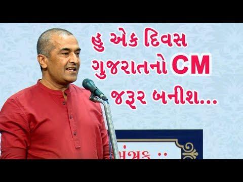 Latest Motivational Speech Sanjay Raval 2018 | સંજય રાવલ લેટેસ્ટ સેમીનાર ભયમુક્ત જીવન