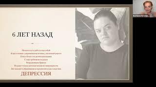 Корень твоей вины вебинар Екатерины Путиловой