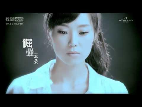 雲朵《倔强》官方版MV/Yunduo - Unbending