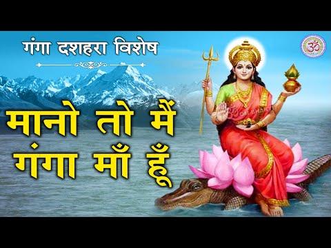 Video - https://youtu.be/rWovfqjNGf8                  🙏🙏🙏बहुत सुंदर भजन, आज गंगा दशहरा के पावन अवसर पर,🙏🙏🙏 आओ हम मां गंगा के गुण गाएं 🙏🙏🙏🙏🏵️🏵️🏵️🏵️🌀🌀🌀