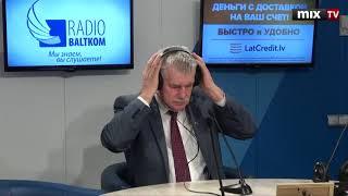 "Андрис Силиньш в программе ""Утро на Балткоме"" #MIXTV"