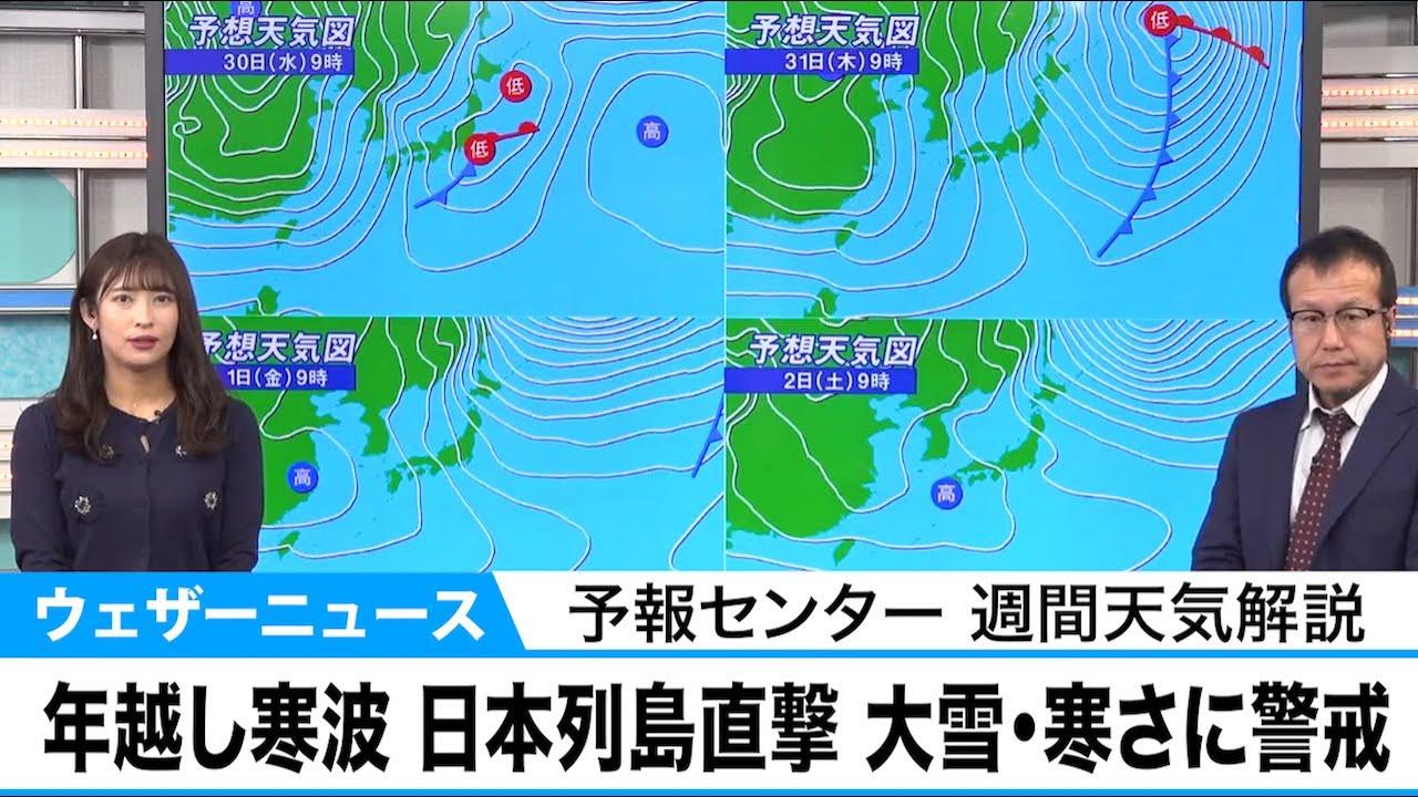 予報 名古屋 天気