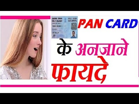 Why PAN card is Important? | What are the Benifits of PAN CARD | Importance of PAN card | Hindi