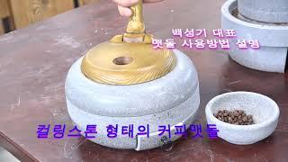 철원 현무암 커피 맷돌…
